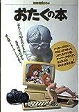 おたくの本 (別冊宝島 104)