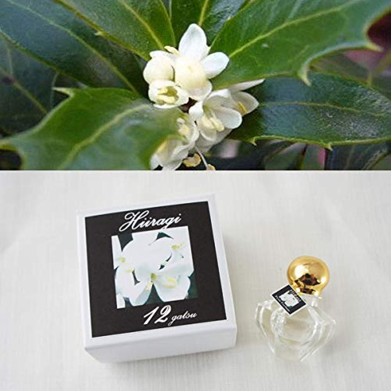 寄稿者笑苦行香運おみくじ&相性図鑑付き「12か月の花香水」 東山植物園の自然の花の香りから生まれた香水です。 (12月 ヒイラギ)