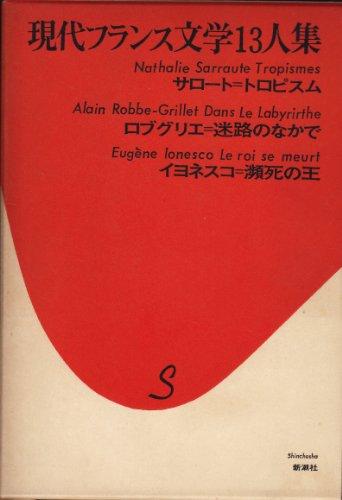 現代フランス文学13人集〈第2〉トロピスム,迷路のなかで,瀕死の王 (1965年) / ナタリー サロート,アラン ロブ=グリエ,ウジェーヌ イヨネスコ