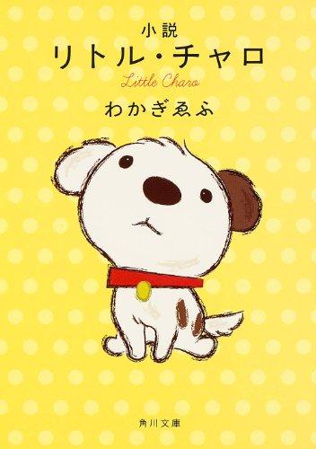 小説 リトル・チャロ (角川文庫)の詳細を見る