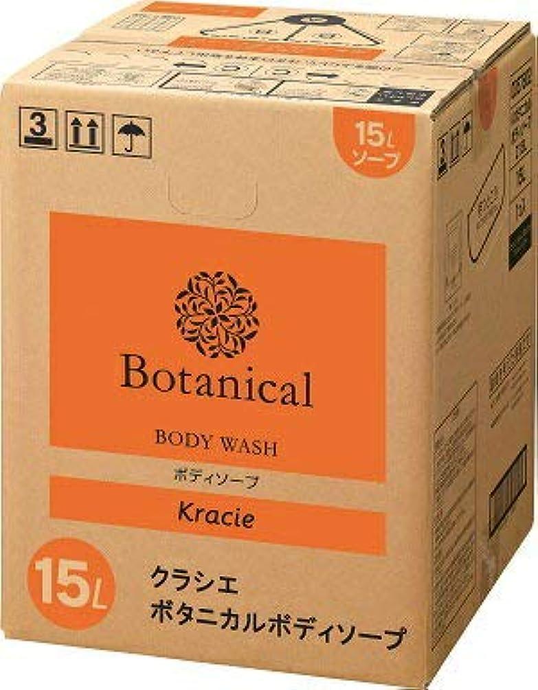 レモンかすれた不測の事態Kracie クラシエ Botanical ボタニカル ボディソープ 15L 詰め替え 業務用