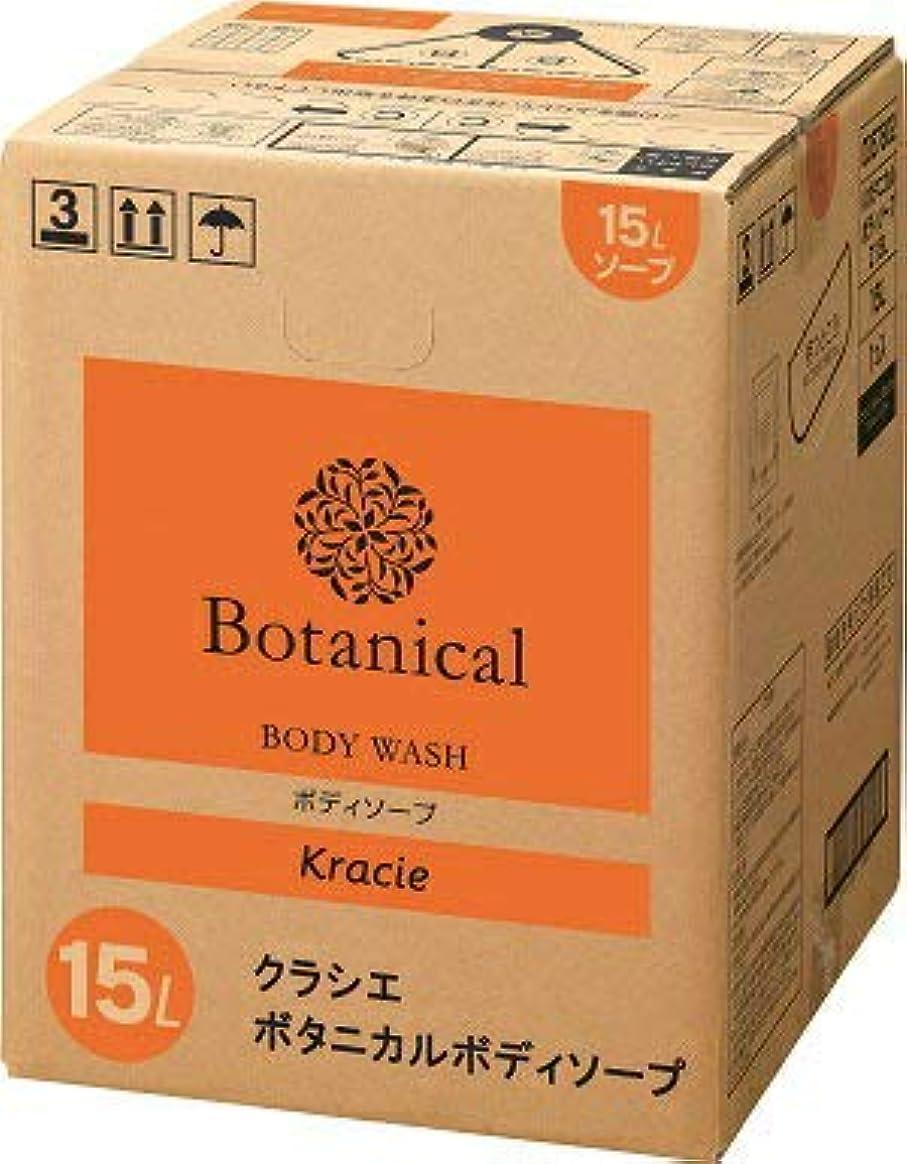 修士号垂直拡散するKracie クラシエ Botanical ボタニカル ボディソープ 15L 詰め替え 業務用