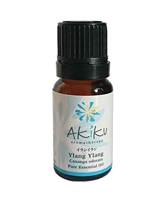 咳タンザニアのためにAkiku Aroma (アキクアロマ)精油 100%天然 イランイラン Ylang Ylang 12ml