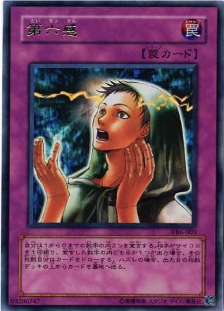 UR◇禁止)第六感(VB6-003)