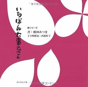 いちばん大事なこと(CD付) (絆シリーズ)