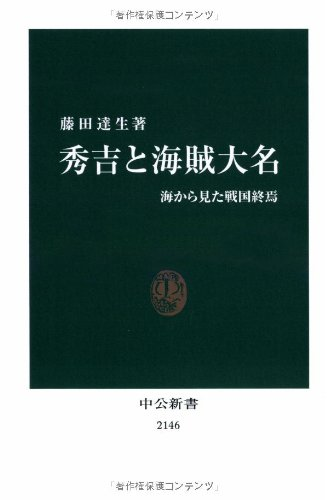 秀吉と海賊大名 - 海から見た戦国終焉 (中公新書)