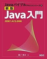 新版Java入門―J2SE1.4/5.0対応 (Javaバイブルテキストシリーズ)