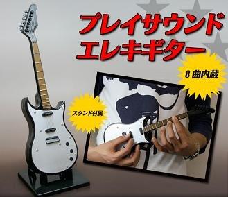 プレイサウンド エレキギター