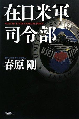 在日米軍司令部の詳細を見る