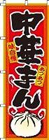 中華まん  のぼり旗 3枚セット
