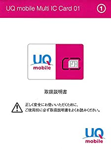 (multi/VOLTE専用)UQ mobile Multi IC Card 01 1221JAA(VOLTE)