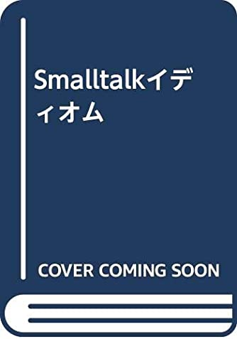 Smalltalkイディオム