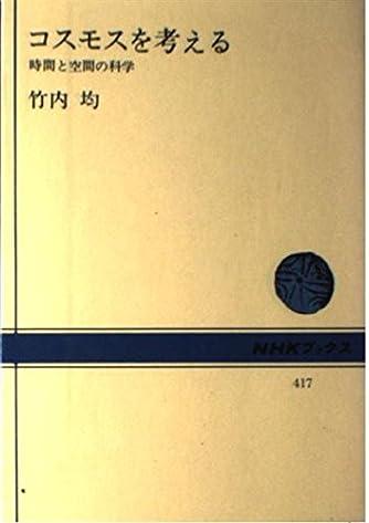 コスモスを考える―時間と空間の科学 (NHKブックス (417))