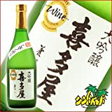 喜多屋 極醸 (きたや ごくじょう) 720ml 喜多屋 大吟醸酒 福岡県 日本酒 清酒