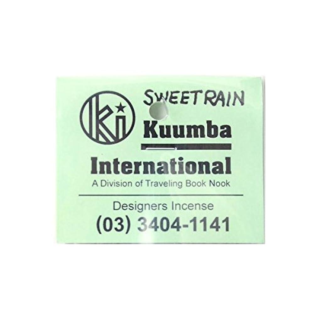 スリット賛辞関連するKUUMBA INTERNATIONAL クンバ インターナショナル incense RegularStick お香