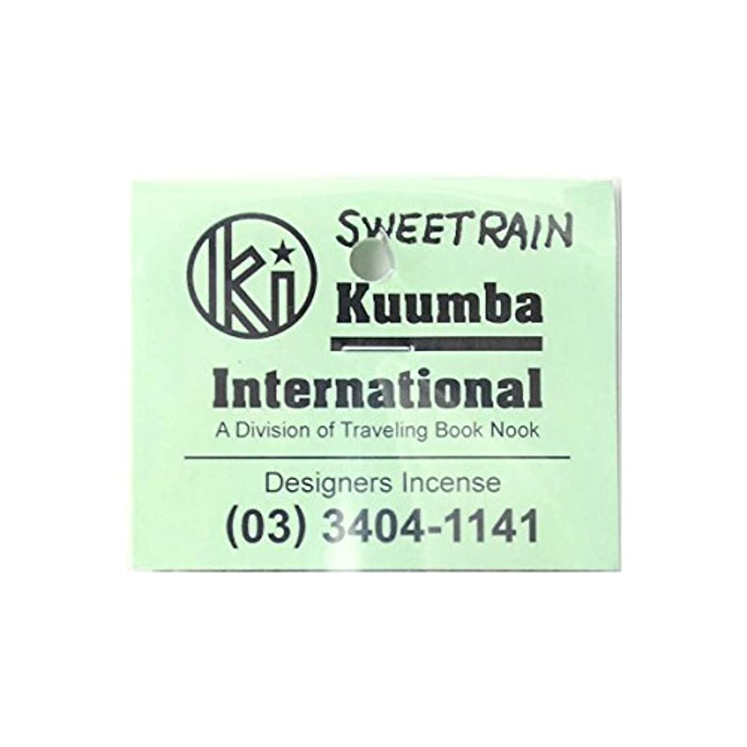 KUUMBA INTERNATIONAL クンバ インターナショナル incense RegularStick お香