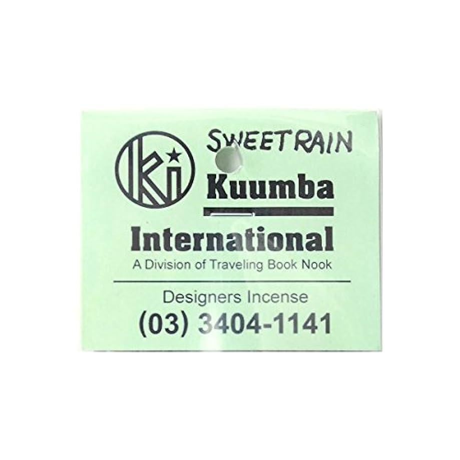 実際に宅配便KUUMBA INTERNATIONAL クンバ インターナショナル incense RegularStick お香