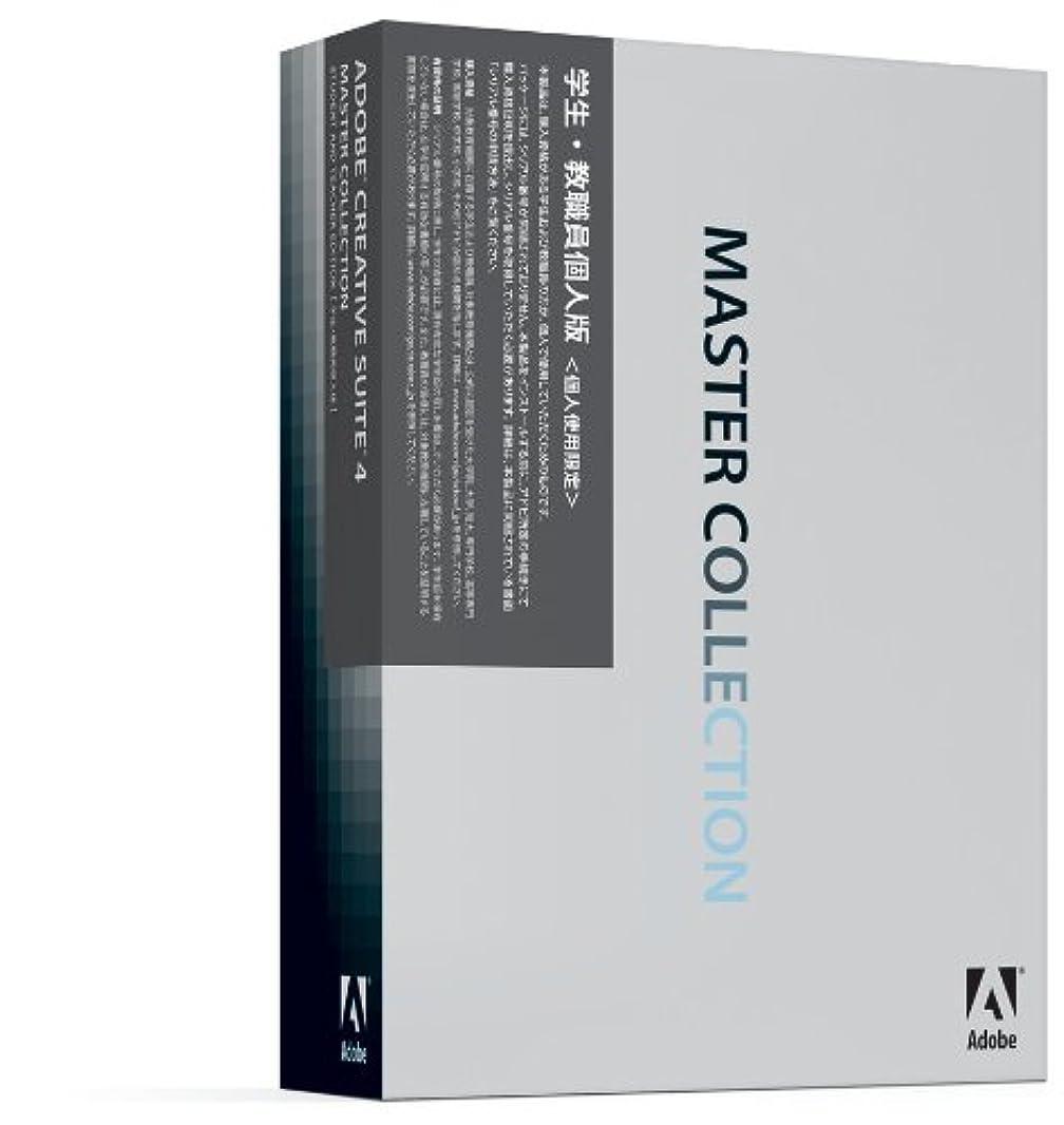デイジー開拓者下着学生?教職員個人版 Adobe Creative Suite 4 日本語版 Master Collection Windows版 (要シリアル番号申請)
