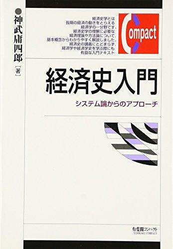 経済史入門―システム論からのアプローチ (有斐閣コンパクト)の詳細を見る