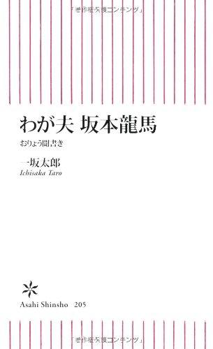 わが夫 坂本龍馬 おりょう聞書き (朝日新書)の詳細を見る