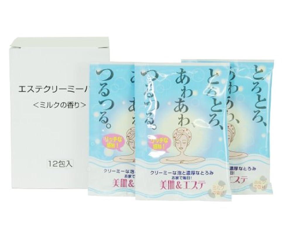 石鹸スケッチ印をつける【業務用】エステクリーミーバス ミルクの香り 12個組