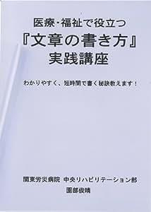 医療・福祉で役立つ『文章の書き方』実践講座 [DVD]