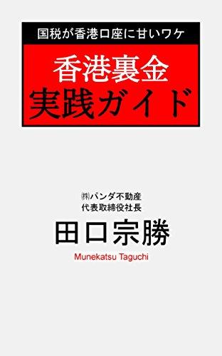 香港裏金実践ガイド: 国税が香港口座に甘いワケ