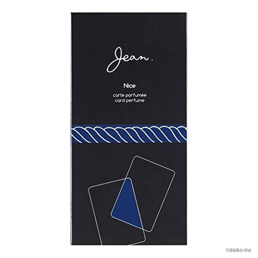 書誌ステレオ一見Jean.カードパフューム ニース