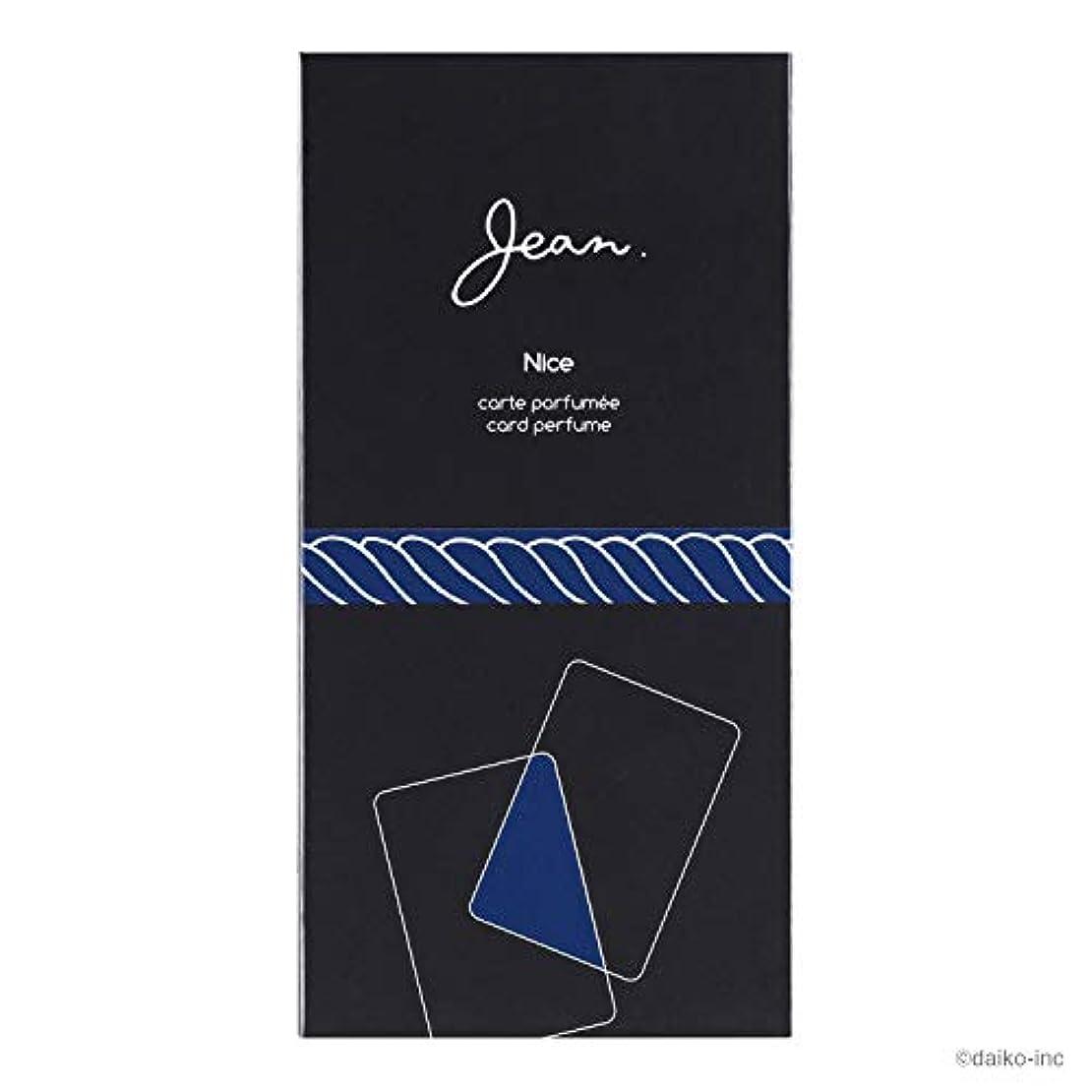 対抗なめらかな累計Jean.カードパフューム ニース