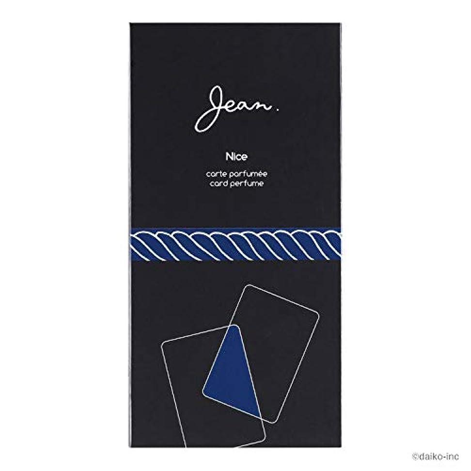 挑発する拘束ほこりっぽいJean.カードパフューム ニース