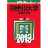 神奈川大学(給費生試験) (2013年版 大学入試シリーズ)