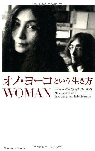 オノ・ヨーコという生き方 WOMANの詳細を見る