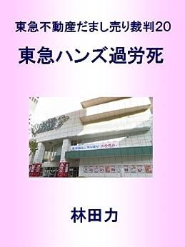 Tokyu Hands Karoshi (Japanese Edition) by [Hayashida Riki]