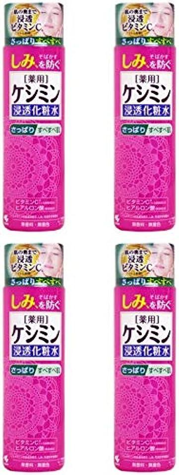 【まとめ買い】ケシミン浸透化粧水 さっぱりすべすべ シミを防ぐ 160ml 【医薬部外品】【×4個】