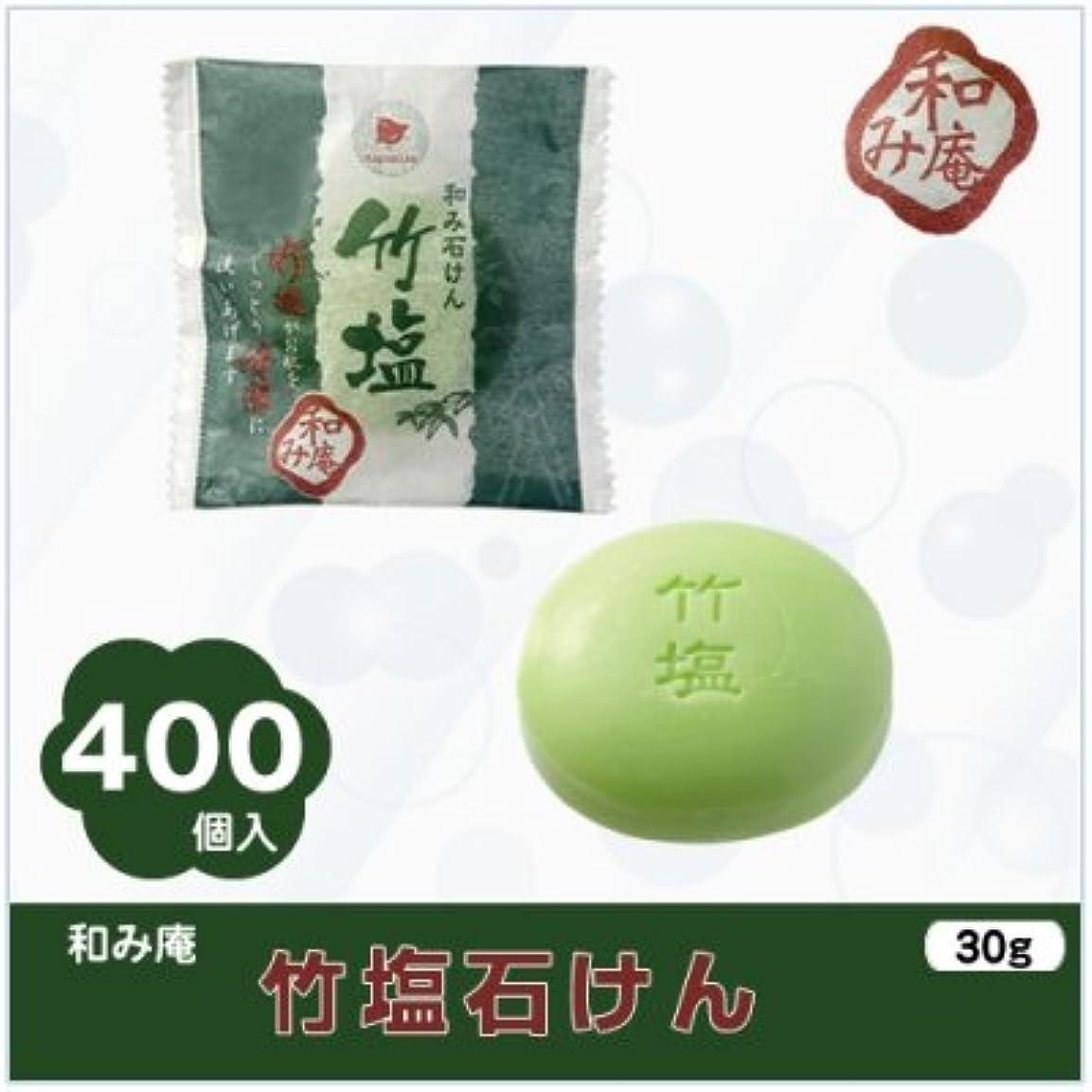 大使厄介な流行和み庵 竹塩石鹸 30g (120個1セット)