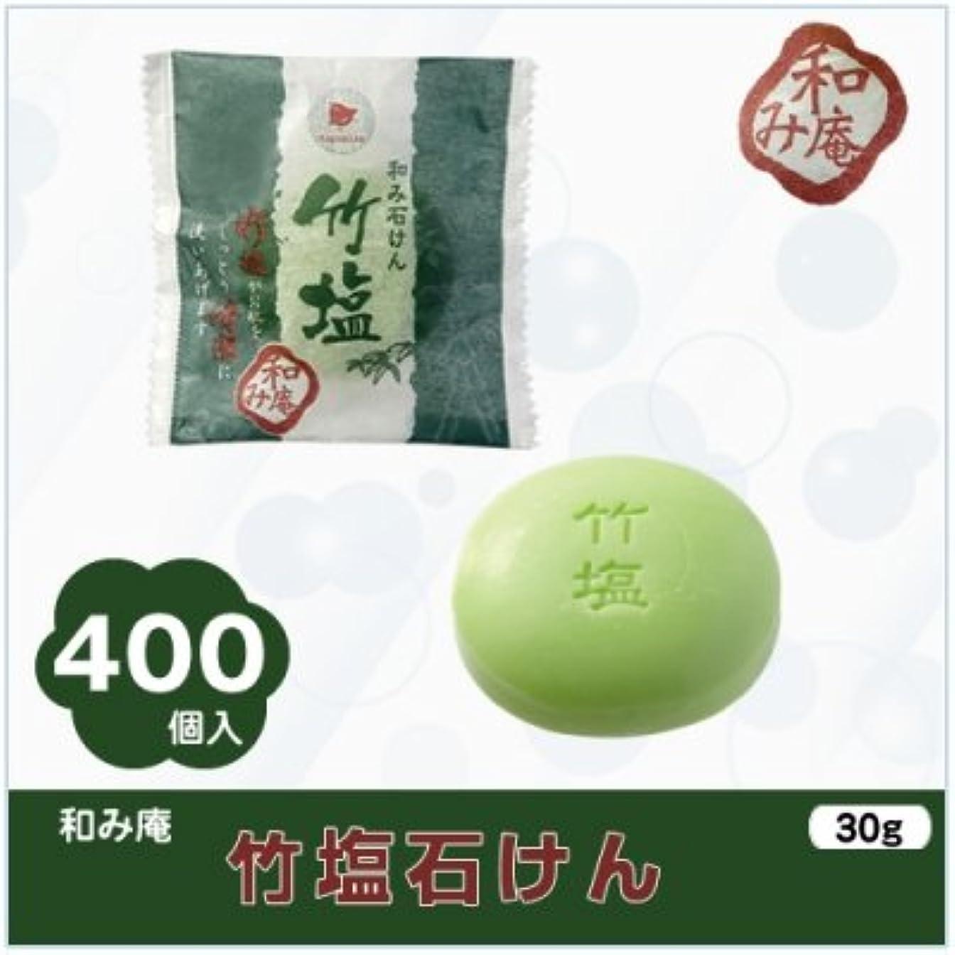 重々しい大量学生和み庵 竹塩石鹸 30g (120個1セット)