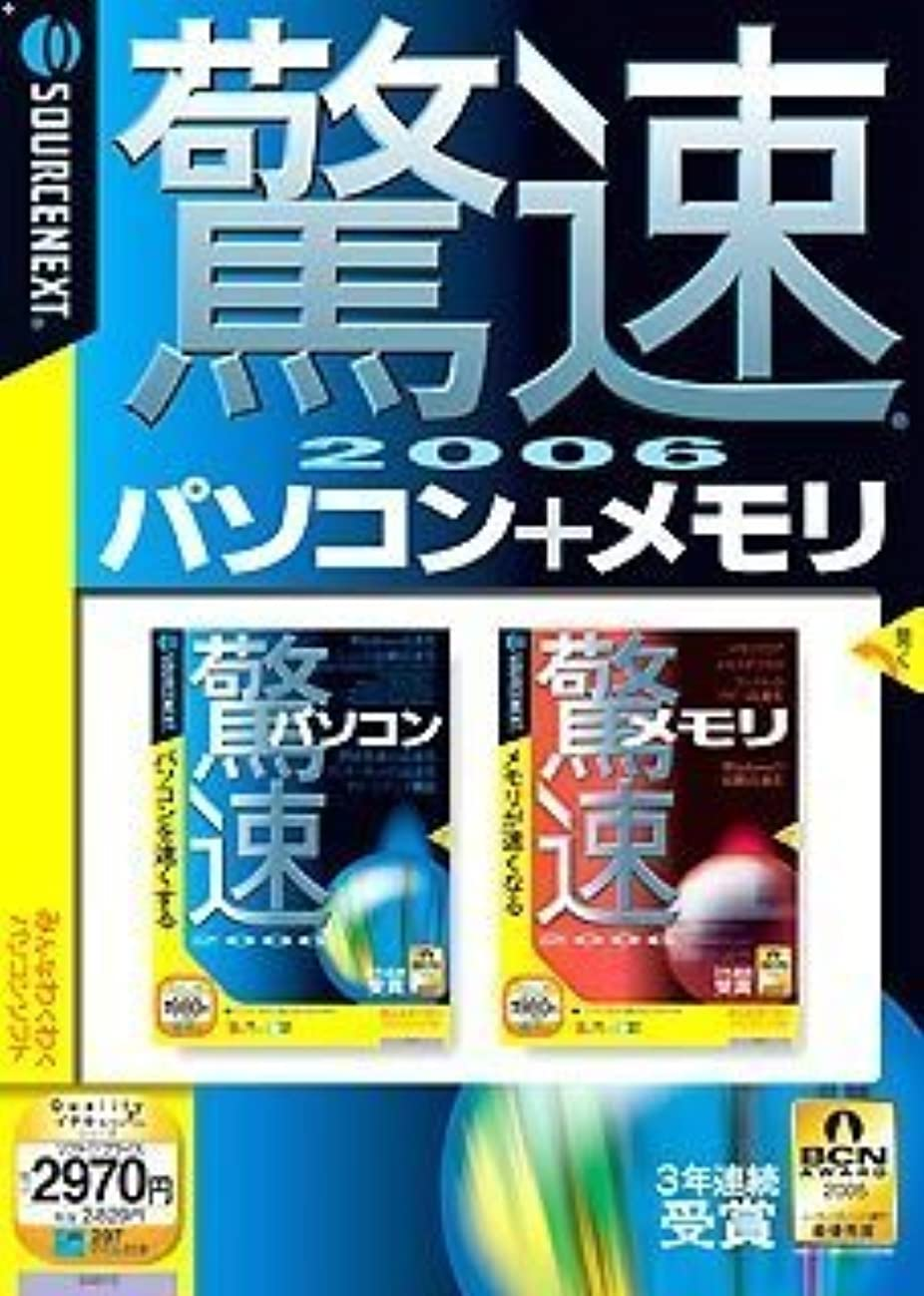 柔和プラス写真を撮る驚速2006 パソコン + メモリ (説明扉付きスリムパッケージ版)