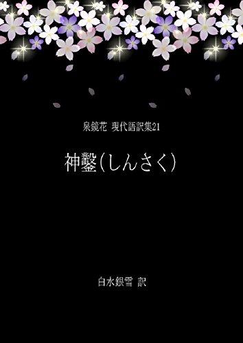 神鑿(しんさく)[翻訳版] 泉鏡花 現代語訳集21 (銀雪書房)