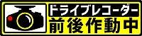 Ogriculture ドライブレコーダーステッカー 縦5.0cmx横19.8cm 【日本製】前後作動中&イエロー&反射