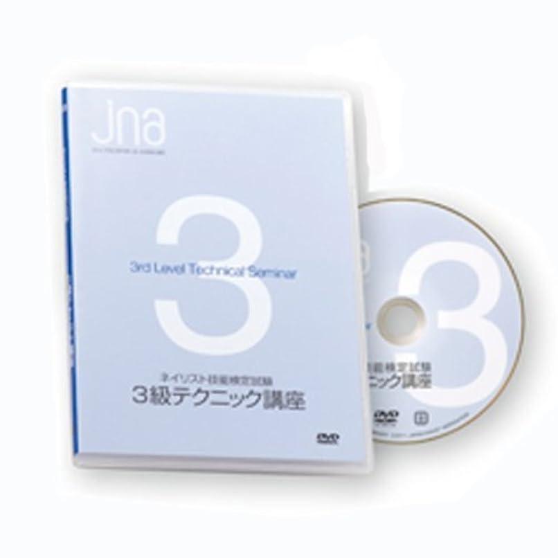 JNAテクニカルライブラリーDVD ネイリスト技能検定試験3級 テクニック講座