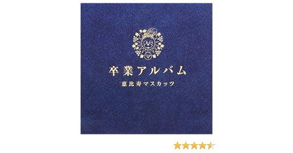Amazon | 卒業アルバム 通常盤 [...