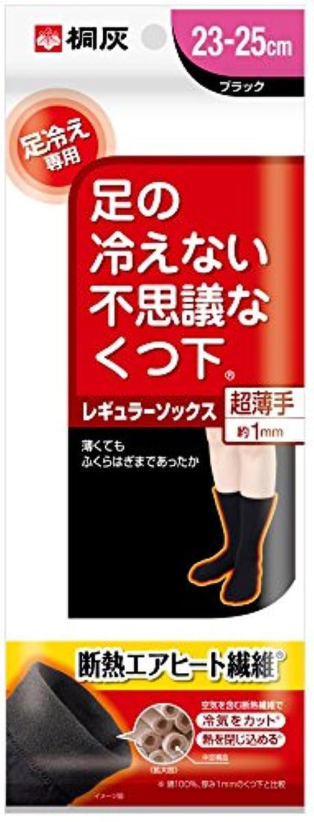 しばしばオペレーター厚くする桐灰化学 足の冷えない不思議なくつ下 レギュラーソックス 超薄手 足冷え専用 23cm-25cm 黒色 1足分