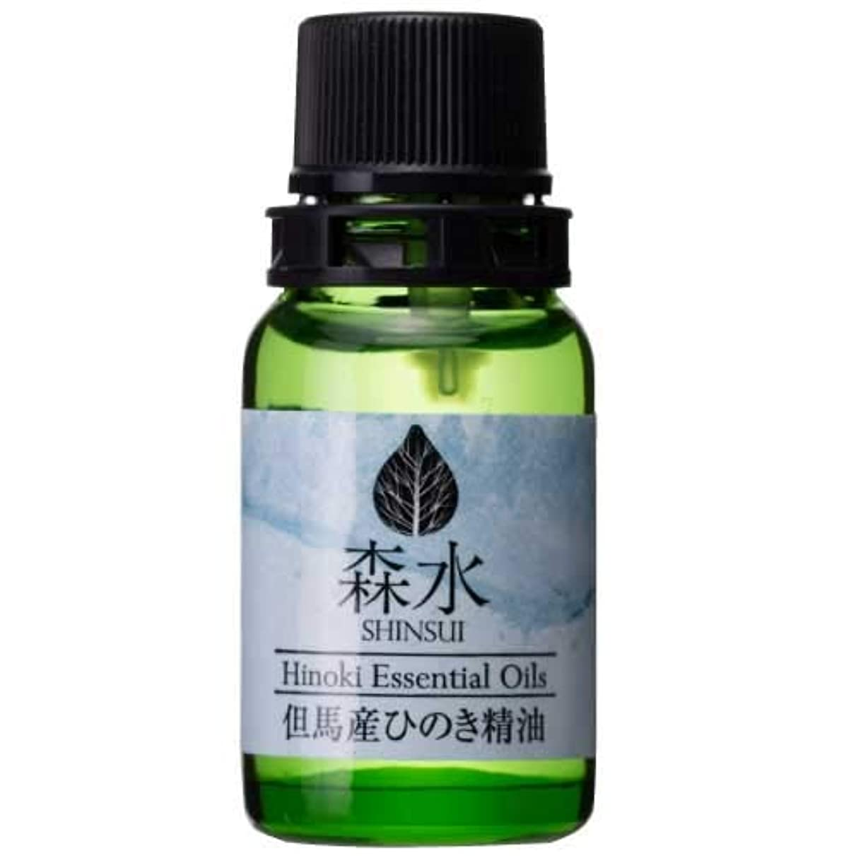 いつでもインスタンススカルク森水-SHINSUI シンスイ-但馬産ひのき精油(Hinoki Essential Oils)10ml アロマオイル
