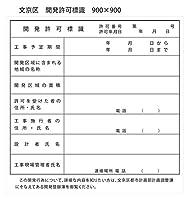 文京区:開発許可標識w900×h900 1枚