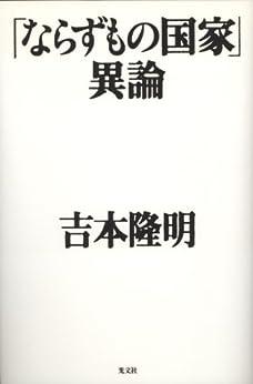 [吉本 隆明]の「ならずもの国家」異論