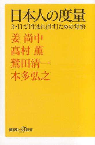 [画像:日本人の度量 3・11で「生まれ直す」ための覚悟 (講談社+α新書)]
