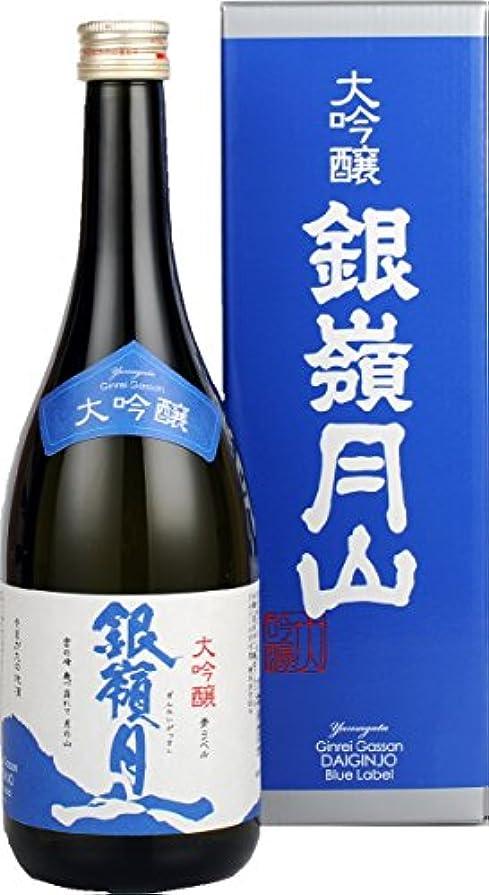 つまずくきれいに論争的月山酒造 銀嶺月山 大吟醸 青ラベル [ 日本酒 山形県 720ml ]
