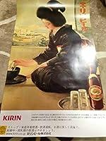在庫限り キリンビール 昭和レトロ 広告ポスター D