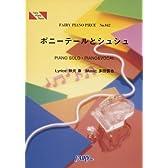 ピアノピースPP842 ポニーテールとシュシュ / AKB48 (ピアノソロ・ピアノ&ヴォーカル)