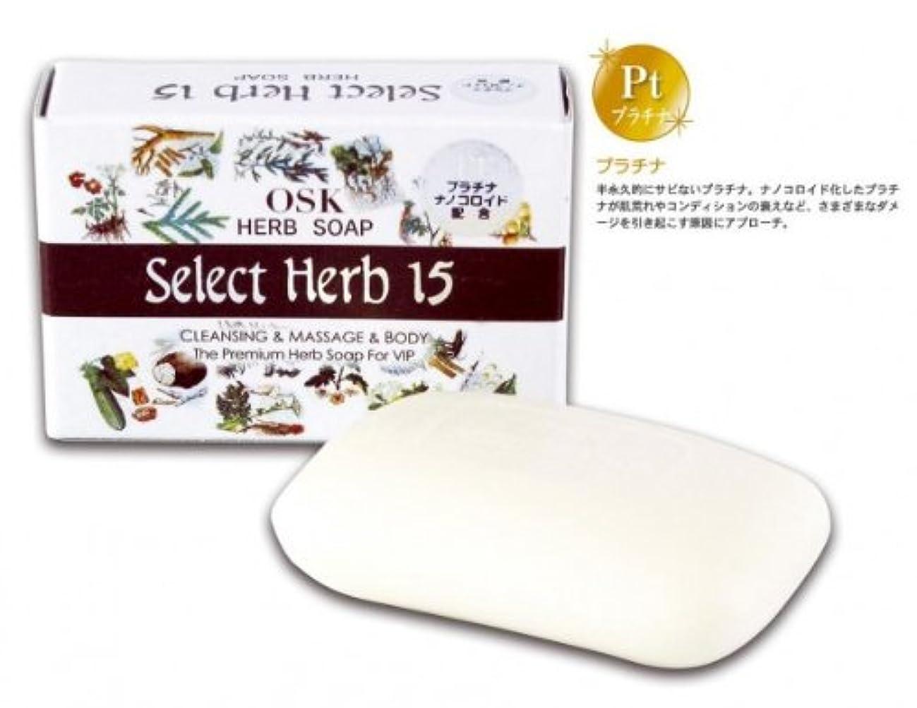 マルコポーロ行くジーンズNEW OSK SOAP SelectHerb15(ニューオーエスケーソープセレクトハーブ15)135g